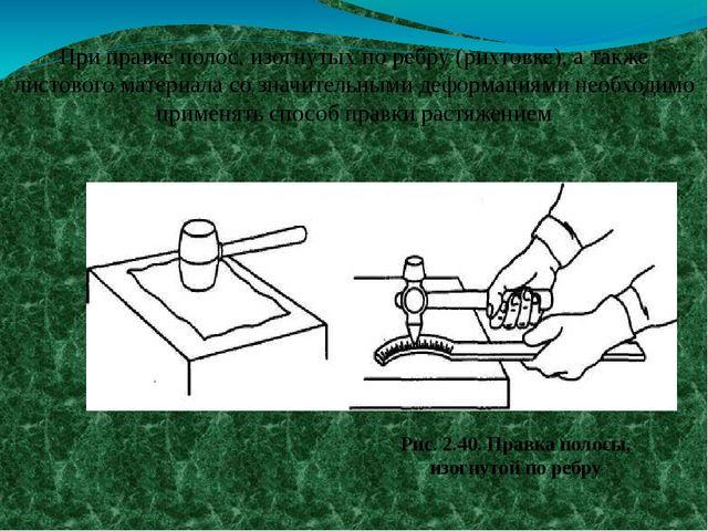 При правке полос, изогнутых по ребру (рихтовке), а также листового материала...