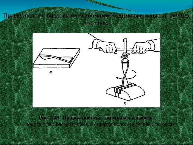 Правку полос с винтовым изгибом необходимо выполнять в ручных тисочках Рис. 2...