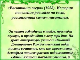 «Васюткино озеро» (1958). История появления рассказа на свет, рассказанная са