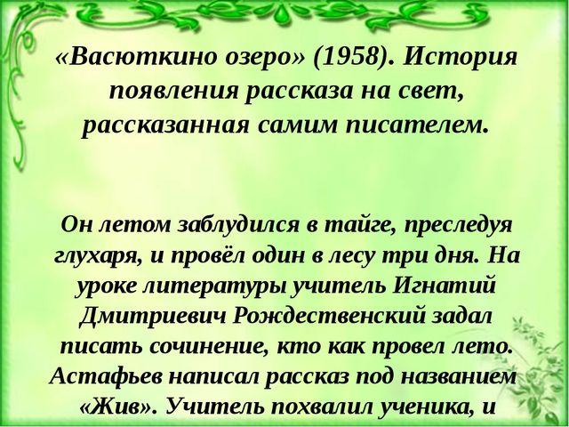 «Васюткино озеро» (1958). История появления рассказа на свет, рассказанная са...