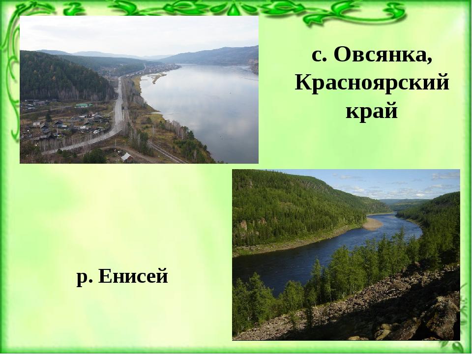 р. Енисей с. Овсянка, Красноярский край