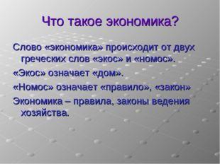 Что такое экономика? Слово «экономика» происходит от двух греческих слов «эко
