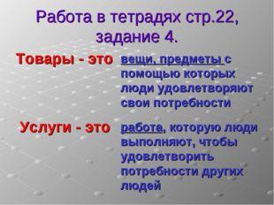 Работа в тетрадях стр.22, задание 4. Товары - это Услуги - это вещи, предметы