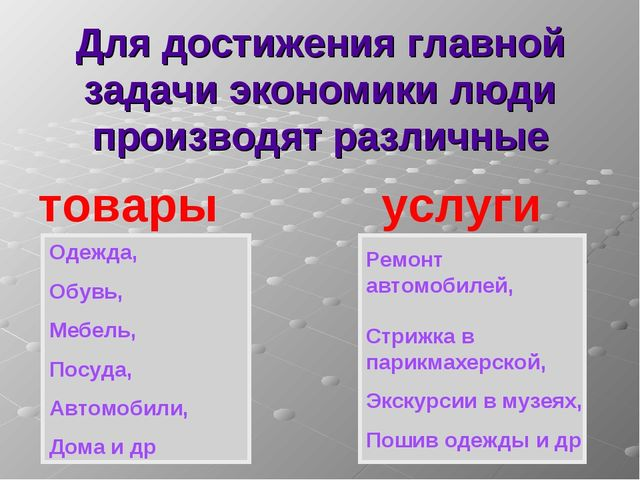 Для достижения главной задачи экономики люди производят различные товары услу...