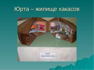 Юрта – жилище хакасов