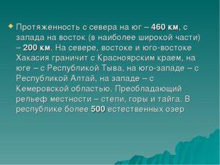 Протяженность с севера на юг – 460 км, с запада на восток (в наиболее широкой
