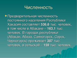 Численность Предварительная численность постоянного населения Республики Хака