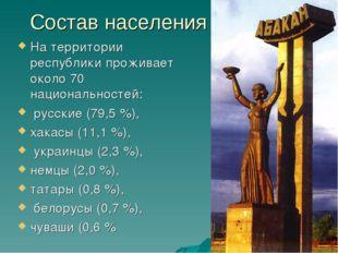 Состав населения На территории республики проживает около 70 национальностей: