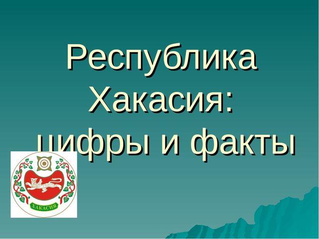 Республика Хакасия: цифры и факты