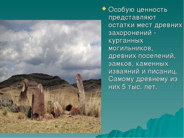 Особую ценность представляют остатки мест древних захоронений - курганных мог...