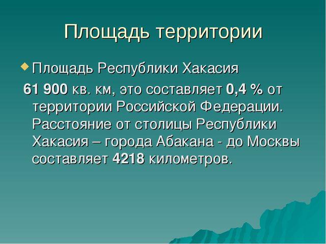 Площадь территории Площадь Республики Хакасия 61 900 кв. км, это составляет 0...