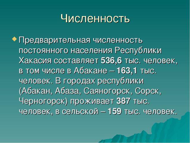 Численность Предварительная численность постоянного населения Республики Хака...