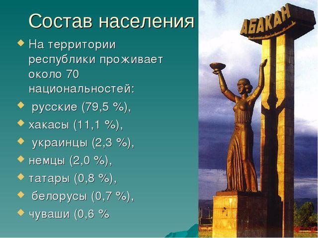 Состав населения На территории республики проживает около 70 национальностей:...