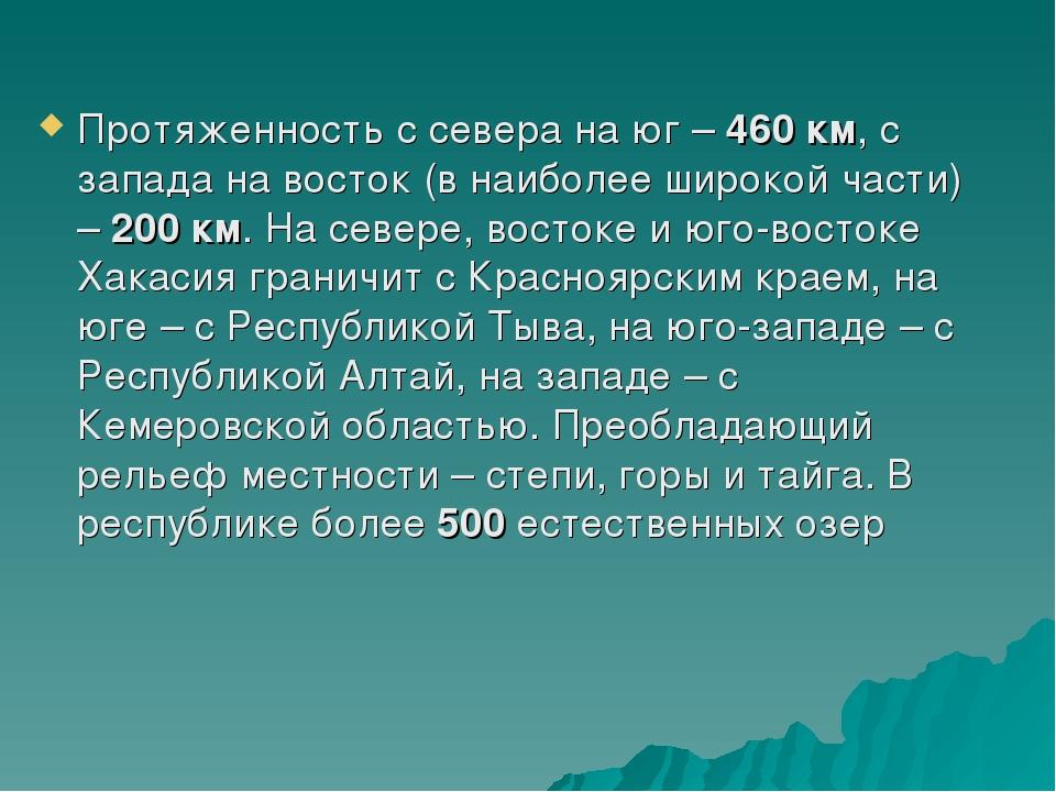 Протяженность с севера на юг – 460 км, с запада на восток (в наиболее широкой...