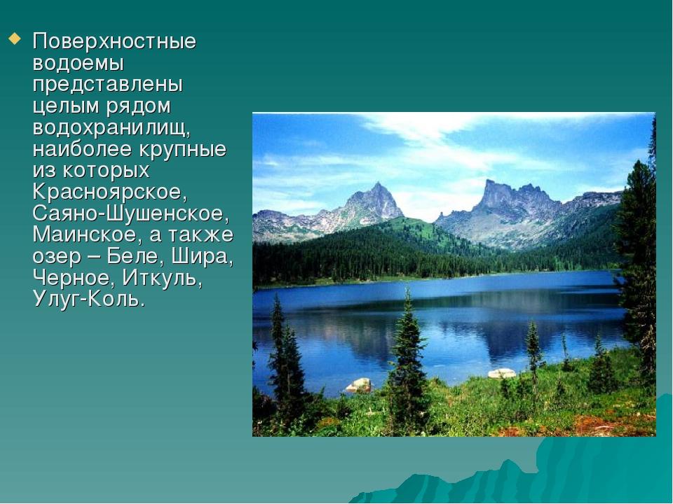 Поверхностные водоемы представлены целым рядом водохранилищ, наиболее крупные...