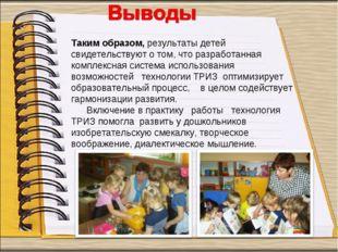 Таким образом, результаты детей свидетельствуют о том, что разработанная ком