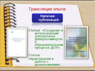 Трансляция опыта: Статья: «Создание и использование электронных физкультминут