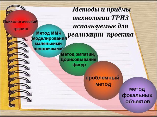 Методы и приёмы технологии ТРИЗ используемые для реализации проекта