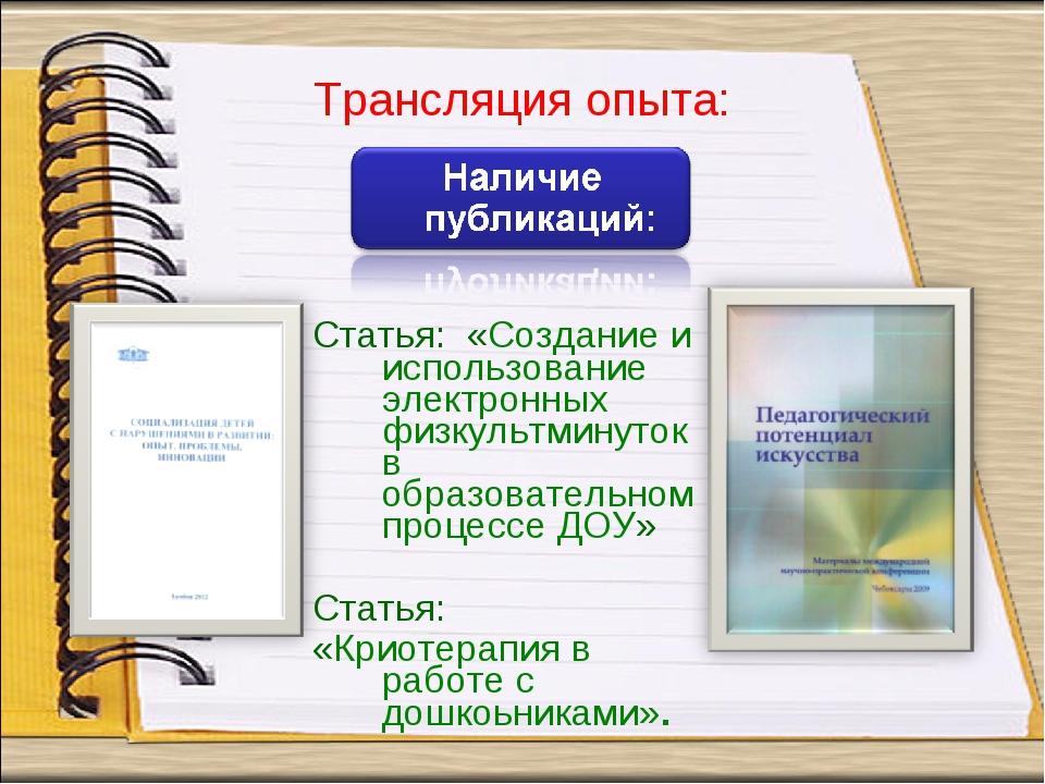 Трансляция опыта: Статья: «Создание и использование электронных физкультминут...