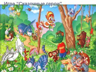 """Игра """"Сказочные герои"""""""