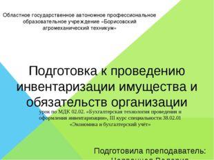 Подготовка к проведению инвентаризации имущества и обязательств организации П