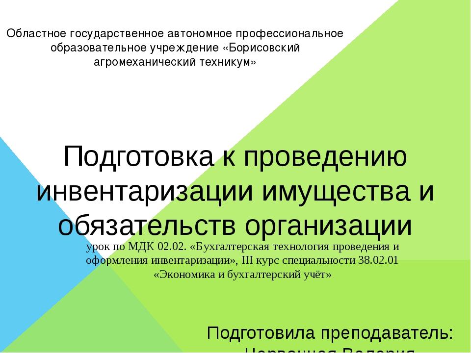 Подготовка к проведению инвентаризации имущества и обязательств организации П...