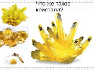Что же такое кристалл?