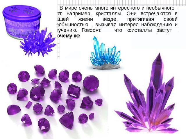 В мире очень много интересного и необычного . Вот, например, кристаллы. Они...