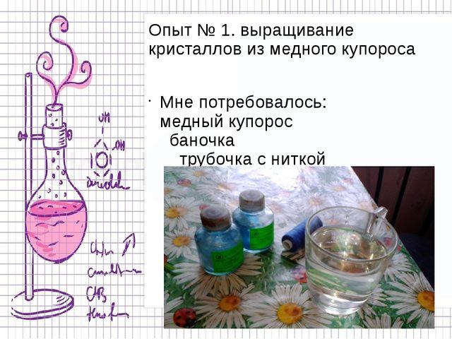 Опыт № 1. выращивание кристаллов из медного купороса Мне потребовалось: медны...