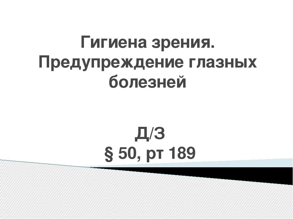 II. Физиологические заболевания