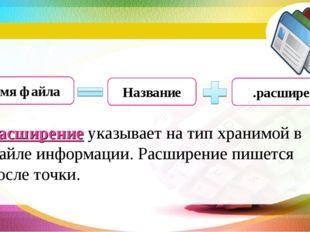 Имя файла Название .расширение Расширение указывает на тип хранимой в файле и