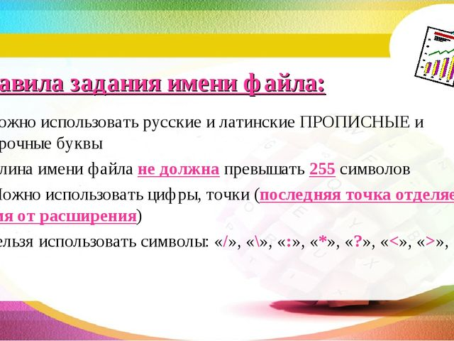 Правила задания имени файла: Можно использовать русские и латинские ПРОПИСНЫЕ...