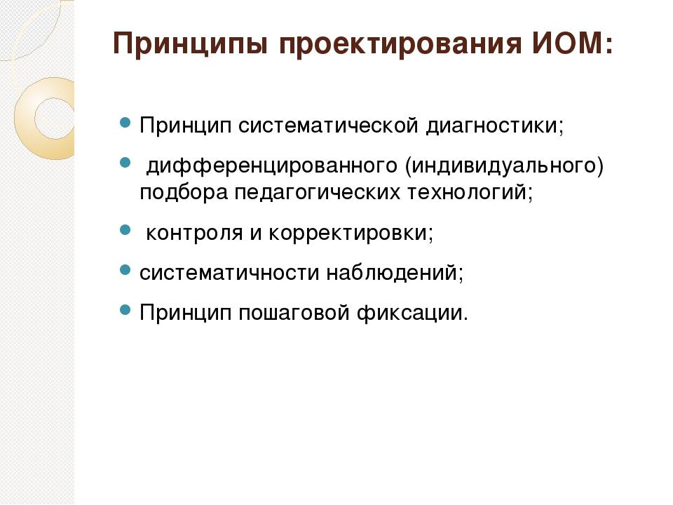 Принципы проектирования ИОМ: Принцип систематической диагностики; дифференцир...