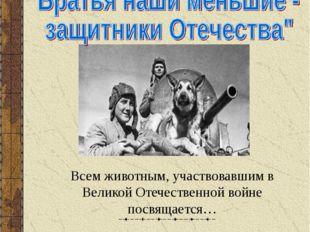 Детская библиотека-филиал №1 Библиотекарь: Андриенко С.К. Всем животным, учас