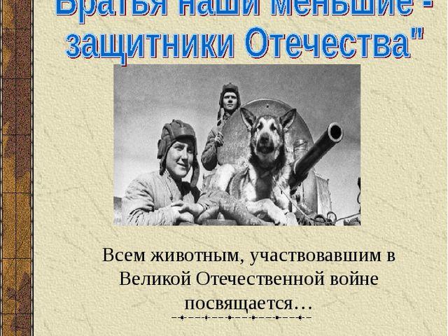Детская библиотека-филиал №1 Библиотекарь: Андриенко С.К. Всем животным, учас...