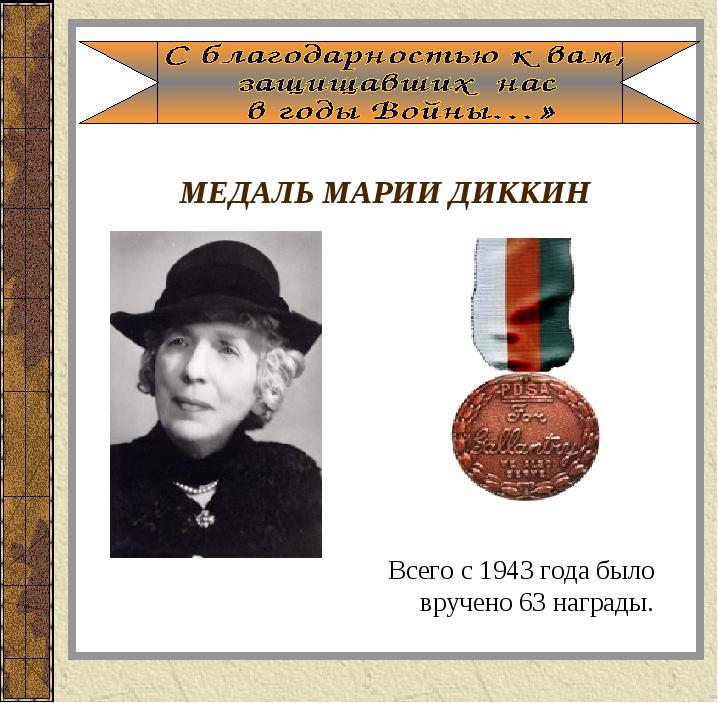 МЕДАЛЬ МАРИИ ДИККИН Всего с 1943 года было вручено 63 награды.
