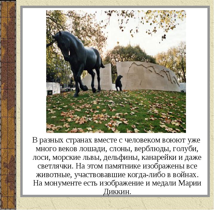 В разных странах вместе с человеком воюют уже много веков лошади, слоны, вер...