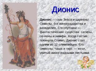 Дионис Дионис — сын Зевса и царевны Семелы, бог виноградарства и виноделия. Е