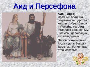 Аид и Персефона Аид (Гадес) — мрачный владыка подземного царства мертвых, бр
