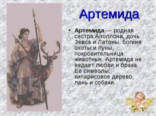 Артемида Артемида — родная сестра Аполлона, дочь Зевса и Латоны, богиня охоты