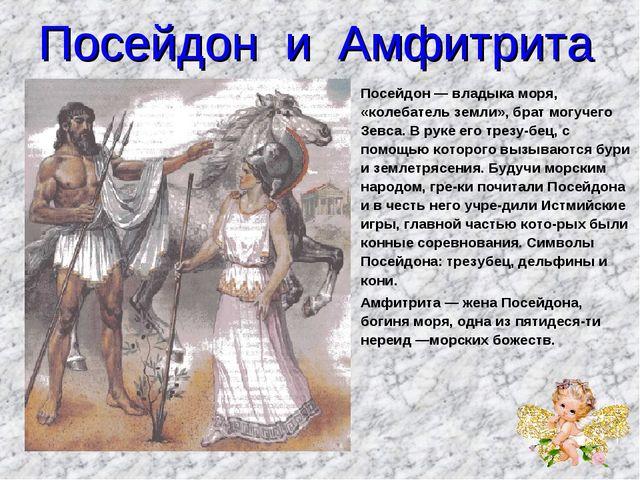Посейдон и Амфитрита Посейдон — владыка моря, «колебатель земли», брат могуче...