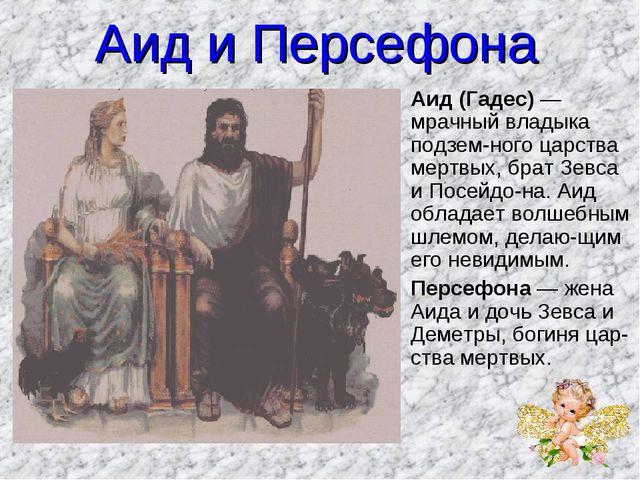 Аид и Персефона Аид (Гадес) — мрачный владыка подземного царства мертвых, бр...