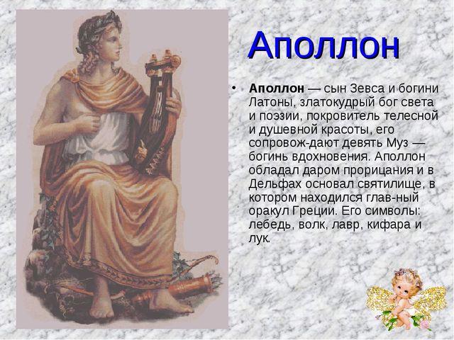 Аполлон Аполлон — сын Зевса и богини Латоны, златокудрый бог света и поэзии,...