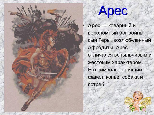 Арес Арес — коварный и вероломный бог войны, сын Геры, возлюбленный Афродиты...
