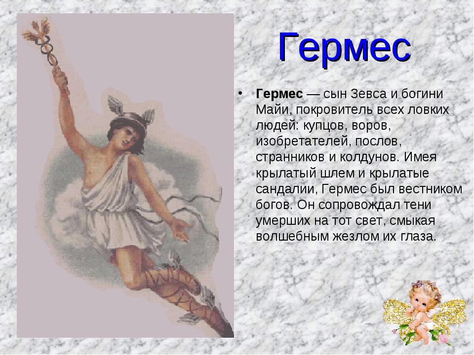 Гермес Гермес — сын Зевса и богини Майи, покровитель всех ловких людей: купцо...