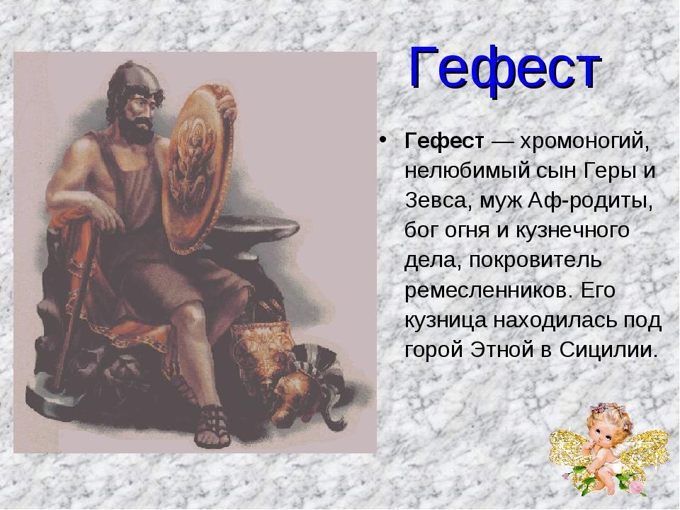 Гефест Гефест — хромоногий, нелюбимый сын Геры и Зевса, муж Афродиты, бог ог...