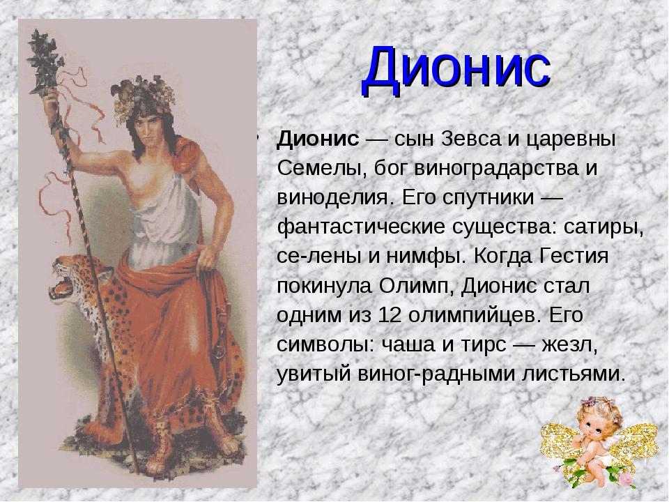 Дионис Дионис — сын Зевса и царевны Семелы, бог виноградарства и виноделия. Е...