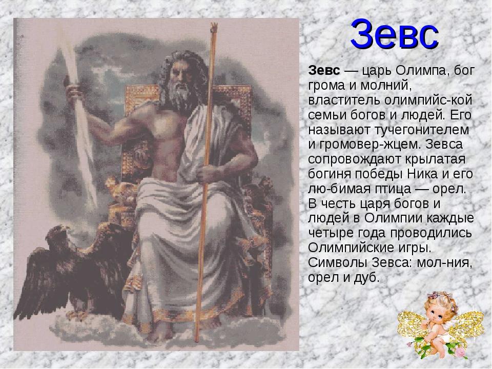 Зевс Зевс — царь Олимпа, бог грома и молний, властитель олимпийской семьи бо...
