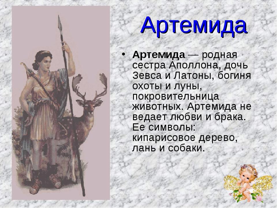 Артемида Артемида — родная сестра Аполлона, дочь Зевса и Латоны, богиня охоты...