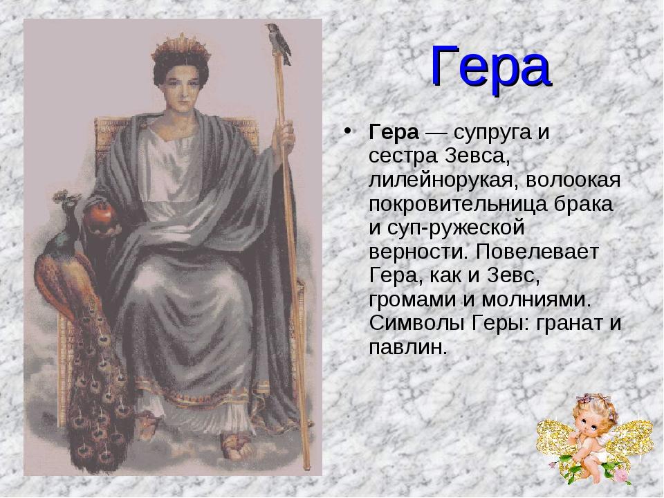 Гера Гера — супруга и сестра Зевса, лилейнорукая, волоокая покровительница бр...